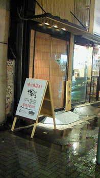 NEC_0012やすべい.JPG