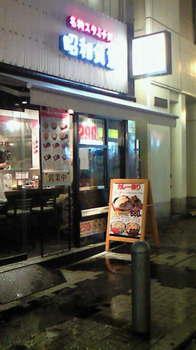 NEC_0011昭和食堂.JPG